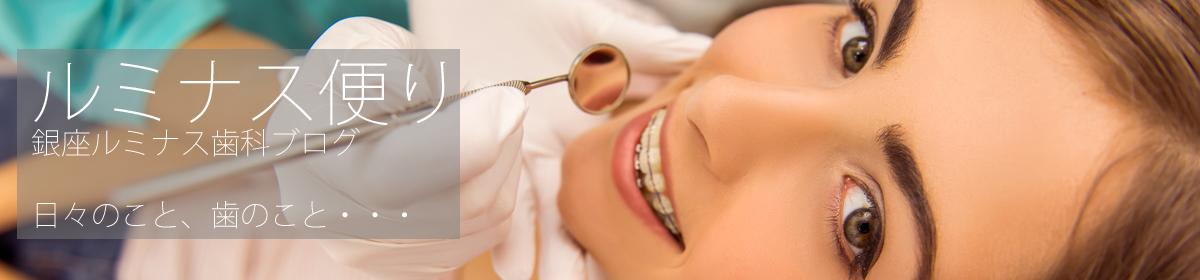 銀座ルミナス歯科のブログ