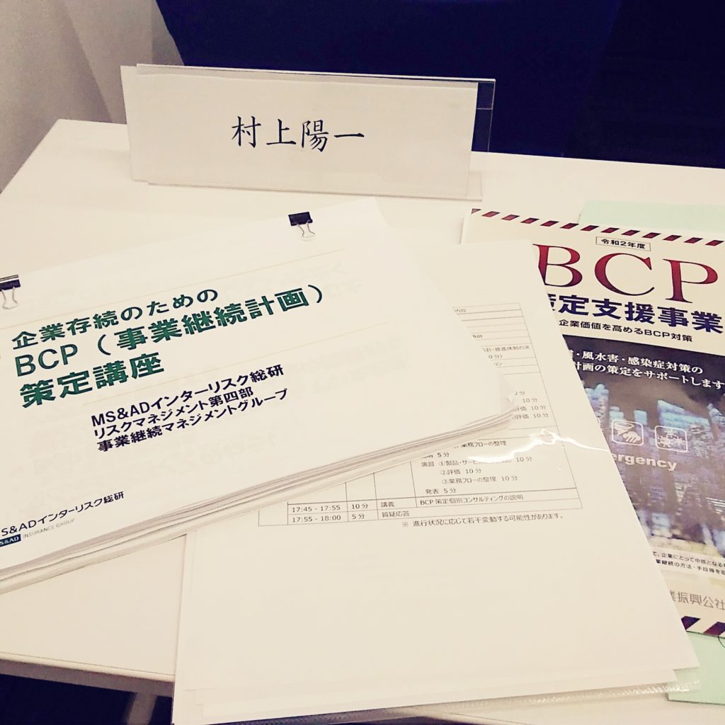 BCP workshop