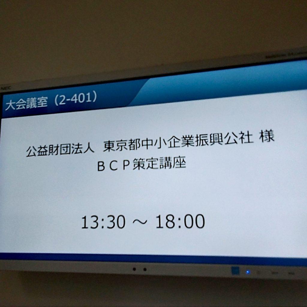 BCP workshop