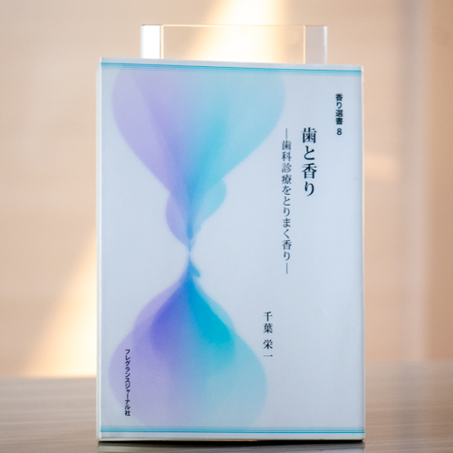 歯と香り‐歯科治療をとりまく香り‐ 千葉栄一 著 フレグランスジャーナル社